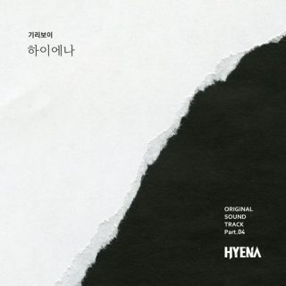 HYENA OST Part.4