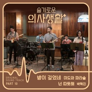Hospital Playlist OST Part.10