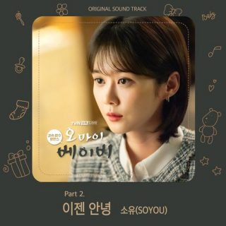 Oh My Baby OST Part.2