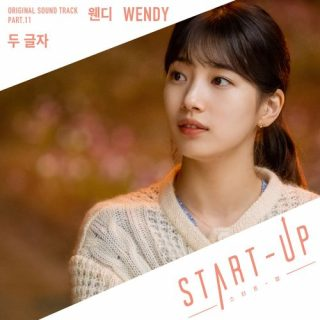 Start-Up OST Part.11