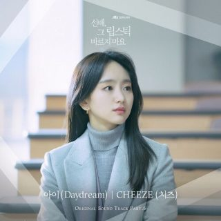 She Would Never Know OST Part.6